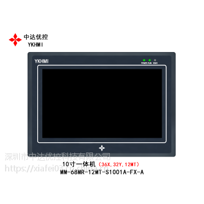 中达优控PLC10寸触摸屏一体机MM-68MR-12MT-S1001A-FX-A