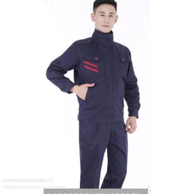 天津宇诺销售多款新品秋冬装工作服