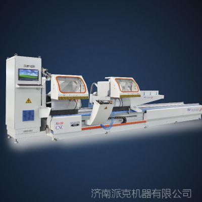 铝型材数控切割锯 派克机器A8-500双头切割锯