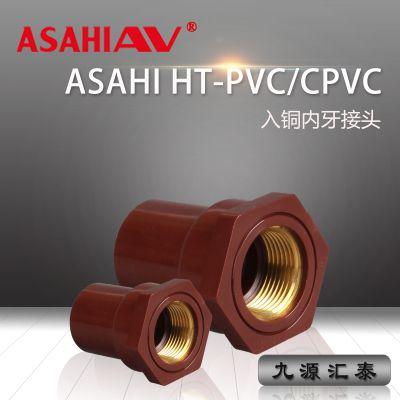 日本ASAHI AV内牙接头(入铜)/HT-PVC/CPVC/耐高温管路系统/旭有