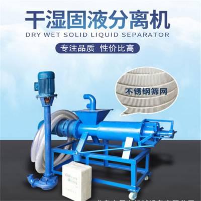 高效率鸡粪脱水机 中型的干湿分离机 豆渣薯渣分离机