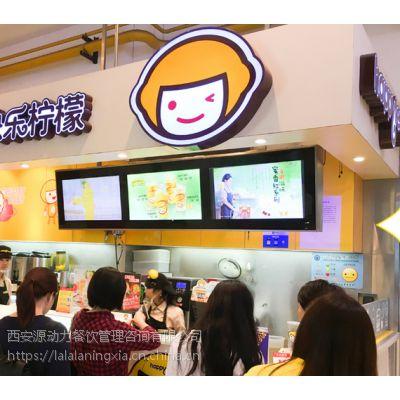 西安快乐柠檬品牌奶茶加盟连锁