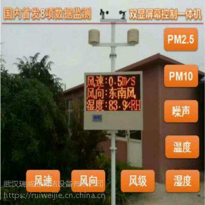 武汉瑞威捷智能气象站8项检测仪