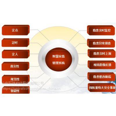 环球软件智慧安监平台 提升安全监管效率