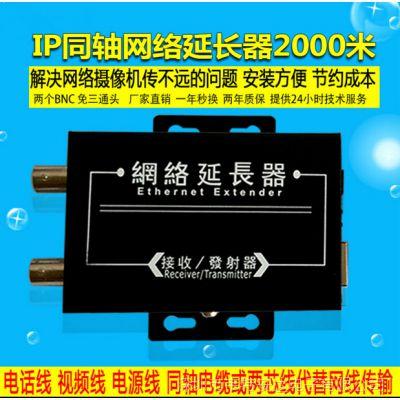 IP同轴网络延长器传输器高清 串联器 监控视频电缆转网络传输器