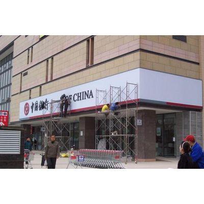 安义县招牌-易达广告公司户外广告-制作招牌