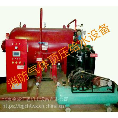 采购气体顶压给水设备,北京金成汇通气体顶压,专业生产质量保证。