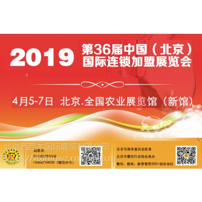 2019第六届北京国际餐饮美食连锁加盟展览会-餐饮展-美食展