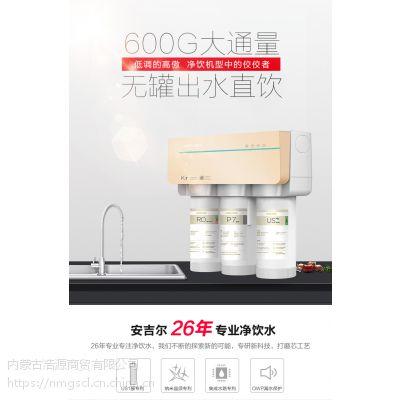 安吉尔净水器家用直饮净水机自来水过滤器纯水机K7无罐大通量