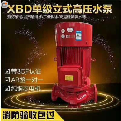 消防工程水泵 XBD9.0/10G-HL 22KW 德阳市众度泵业