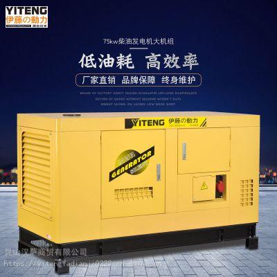 伊藤100kw静音三相四线柴油发电机
