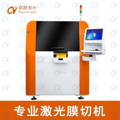 超越激光设备厂家 自动上下料FPC膜切机 专业激光切膜设备 自动化打标机 可定制