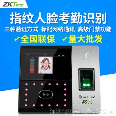 ZKTCEO中控智慧IFace702人脸识别考勤机 刷脸门禁一体机 智能考勤机