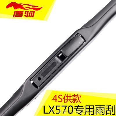 专用于雷克萨斯凌志LX570suv后雨刷后雨刮器片摇臂总成盖子