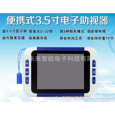 32倍3.5寸便携式电子视觉放大器 老年人儿童低视力电子助视器