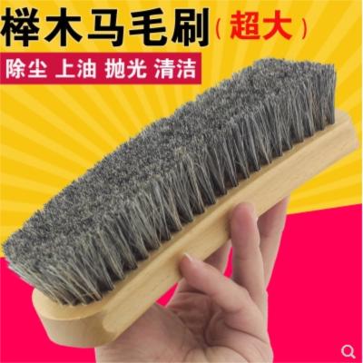 超大号马毛刷 榉木刷子 上油抛光除尘 护理刷 厂家直销