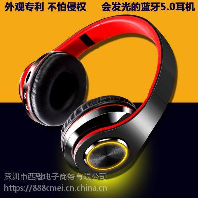 头戴式无线发光蓝牙耳机5.0超长待机重低音插卡通用折叠定制LOGO私模耳机