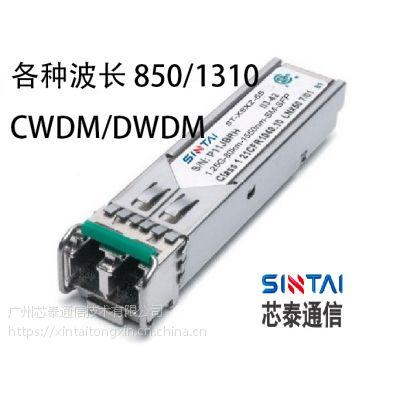 广州芯泰,1.25G SFP,GE光模块,兼容模块,60km,C/DWDM,单多模