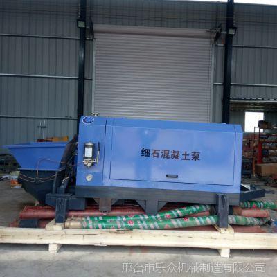 乐众重工供应拖式混凝土泵价格