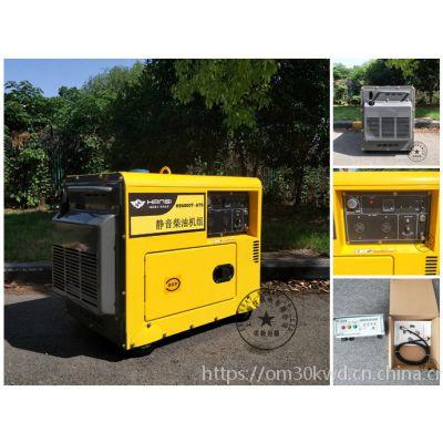 T型5KW静音柴油发电机