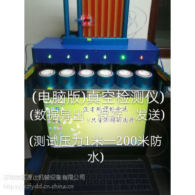 (电脑版)气密性测漏仪.真空测漏仪