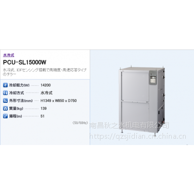 原装正品,假一罚十。优势供应日本APISTE局部精密空调 PCU-SL15000W