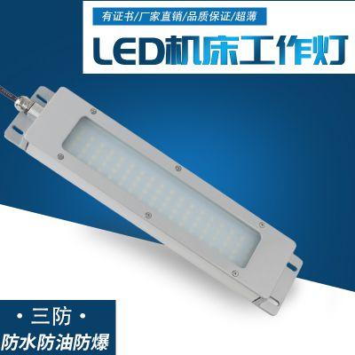 厂家直销LED超薄机床设备数控车床加工中心工作照明灯