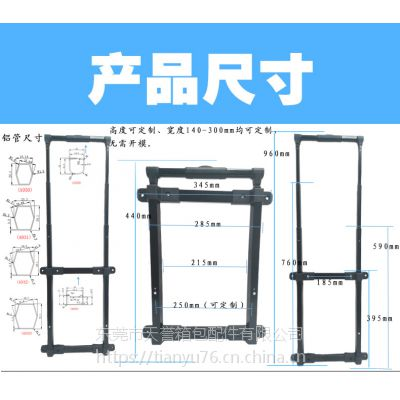 东莞天誉定制批发工具箱拉杆T848 中心距可调节工具箱拉杆 箱包配件厂家直营