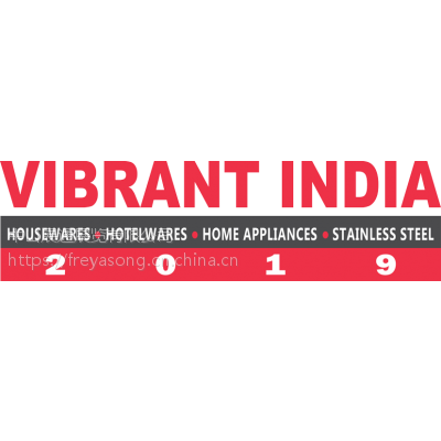 2019年印度家庭用品与家电展览会 Indian household expo