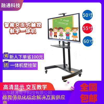融通科技zontonec 触摸屏教学一体机 幼儿园教学设备新选择