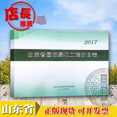 【现货】2017年山东省园林工程价目表 单本 山东定额