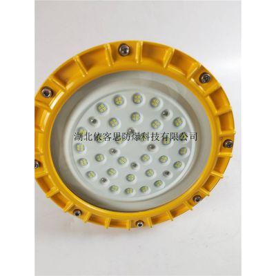 配电间用LED防爆泛光灯BLD560-50x型号