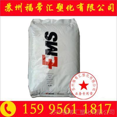 代理 PA12/瑞士/L20G 注塑级尼龙12 聚酰胺12 Grilamid