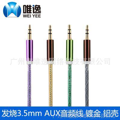 彩色3.5音频线 金属头 全铜 3.5mm公对公布线 AUX车载音频对录线