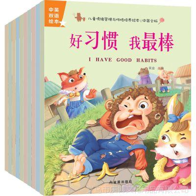 全套10册儿童情绪管理与性格培养中英文绘本 儿童图书英语故事书