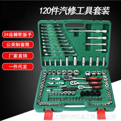 批发120件套汽修机修工具组套 套筒扳手手动组合工具