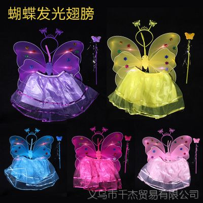 儿童玩具发光蝴蝶翅膀三件四件套女孩裙子魔法棒夜市地摊货源批发