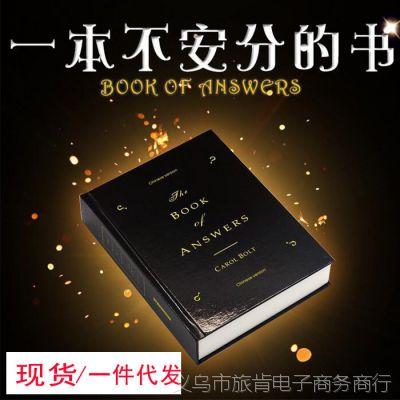 答案之书中英文版精装人生解答书正版周冬雨同款一本不安分的书