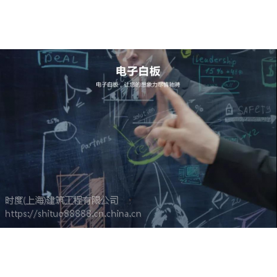 时拓 电子白板代理 交互式电子白板的作用详细介绍