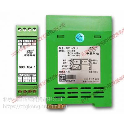 厂家直供交流0-5A转4-20MA/单通道交流隔离器SOC-ACA-1