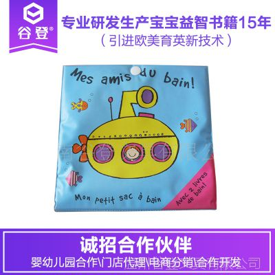 专业生产宝宝洗澡书  卡通EVA洗澡书 撕不烂浴室书 PVC儿童书
