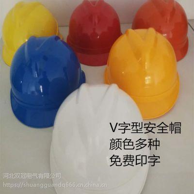 【工地施工安全帽 国标 ABS安全帽】批发 河北双冠电气生产销售