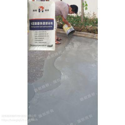 潍坊市淄博冬季水泥混凝土路面、地面受冻起砂用什么修?