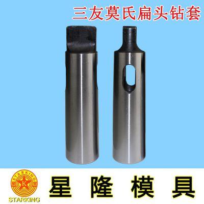 东莞莫氏变径套 钻套批发商简述莫氏锥度钻套的标准