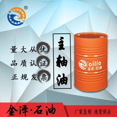 工业润滑油厂家供应2#5#7#主轴油 机械冷却液主轴油