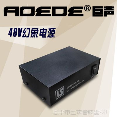 AOEDE厂家直销巨声 鹅颈电容48v幻象电源 会议麦克风电源配件