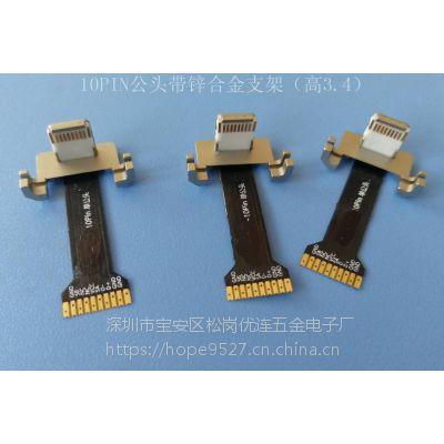 新款苹果XS无线充 10PIN 背夹接头 锌合金支架带夹板 大间距H=3.4mm FPC软排线