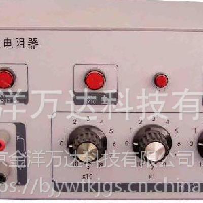 模拟交流标准电阻器价格 型号:MJ-25、MJ-25B 金洋万达