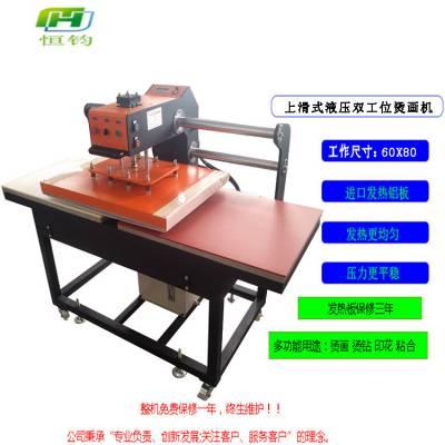 全自动液压双工位上滑式热转印烫画机 全自动液压印花机 压烫机