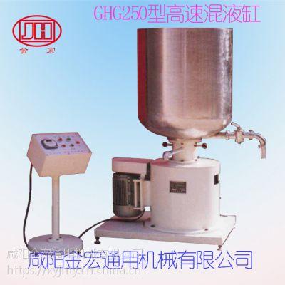 供应高速混液缸 高速混料缸 混液缸 混料缸 高剪切混料机 高剪切混合机 GHG15